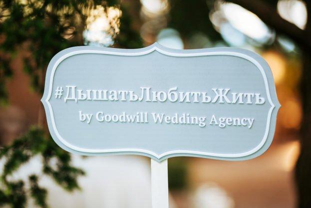 Декор свадьбы в Крыму