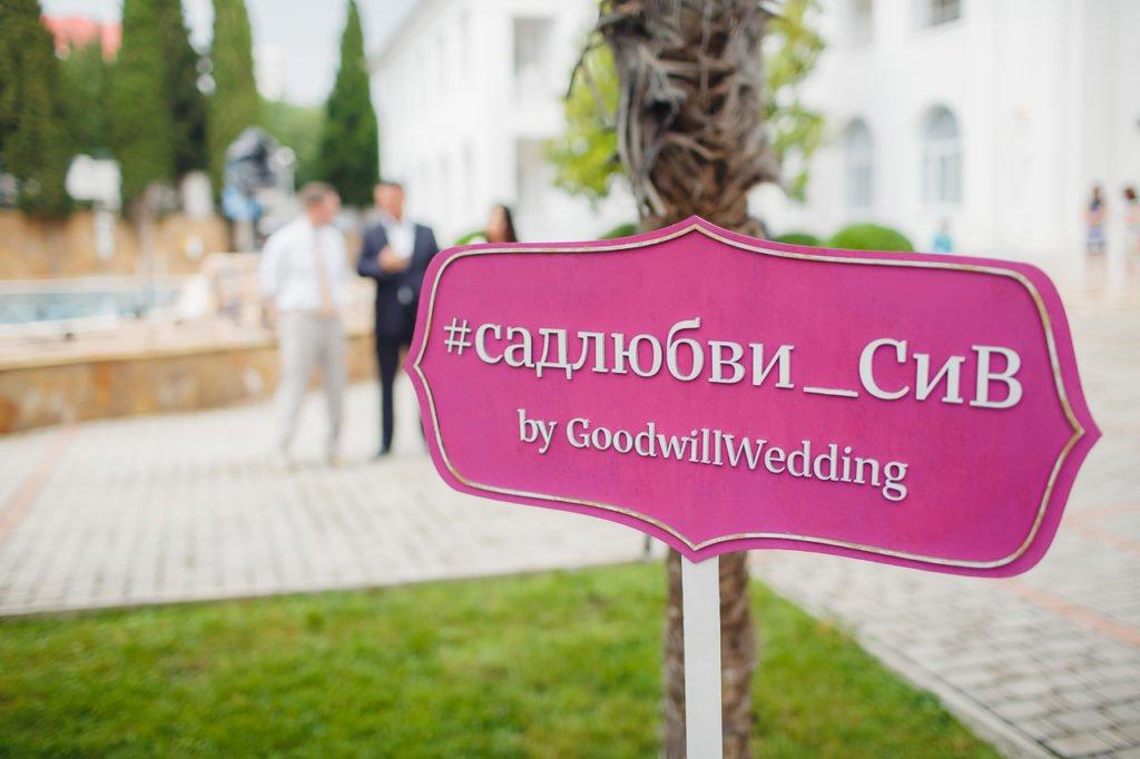 Декор на свадьбу Крым